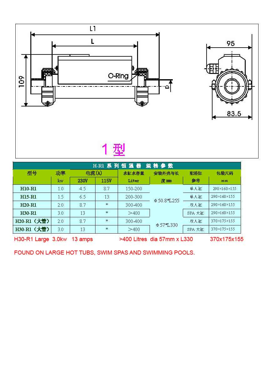 Spa Heater Wiring Diagram Library Jacuzzi Bathtub Free Download Schematic Whirlpool Lx H30 R1 3kw Large 2 Version For Hot Tub